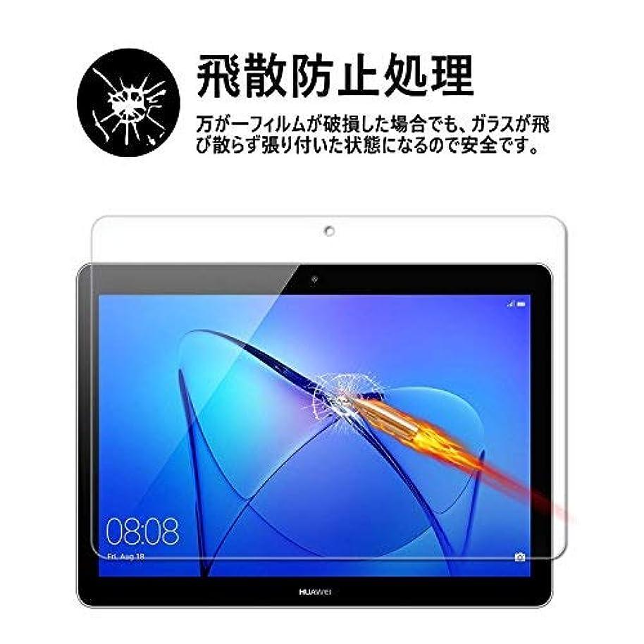 再発する推定コンソールHuawei MediaPad T3 10.0 ガラスフィルム 液晶保護フィルム 9H硬度 気泡ゼロ スクラッチ防止 2.5D