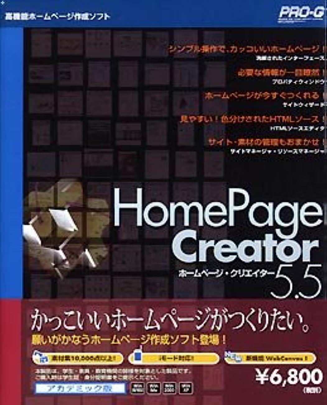 悪性の宇宙飛行士終わりHomePage Creator 5.5 アカデミック版