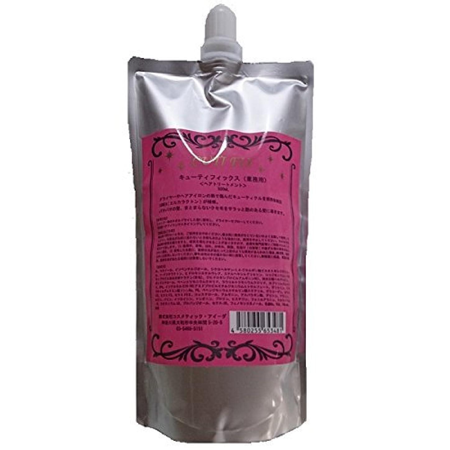 ひいきにする服を洗うレガシービアント キューティフィックス 500ml レフィル