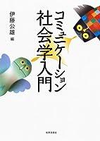 コミュニケーション社会学入門