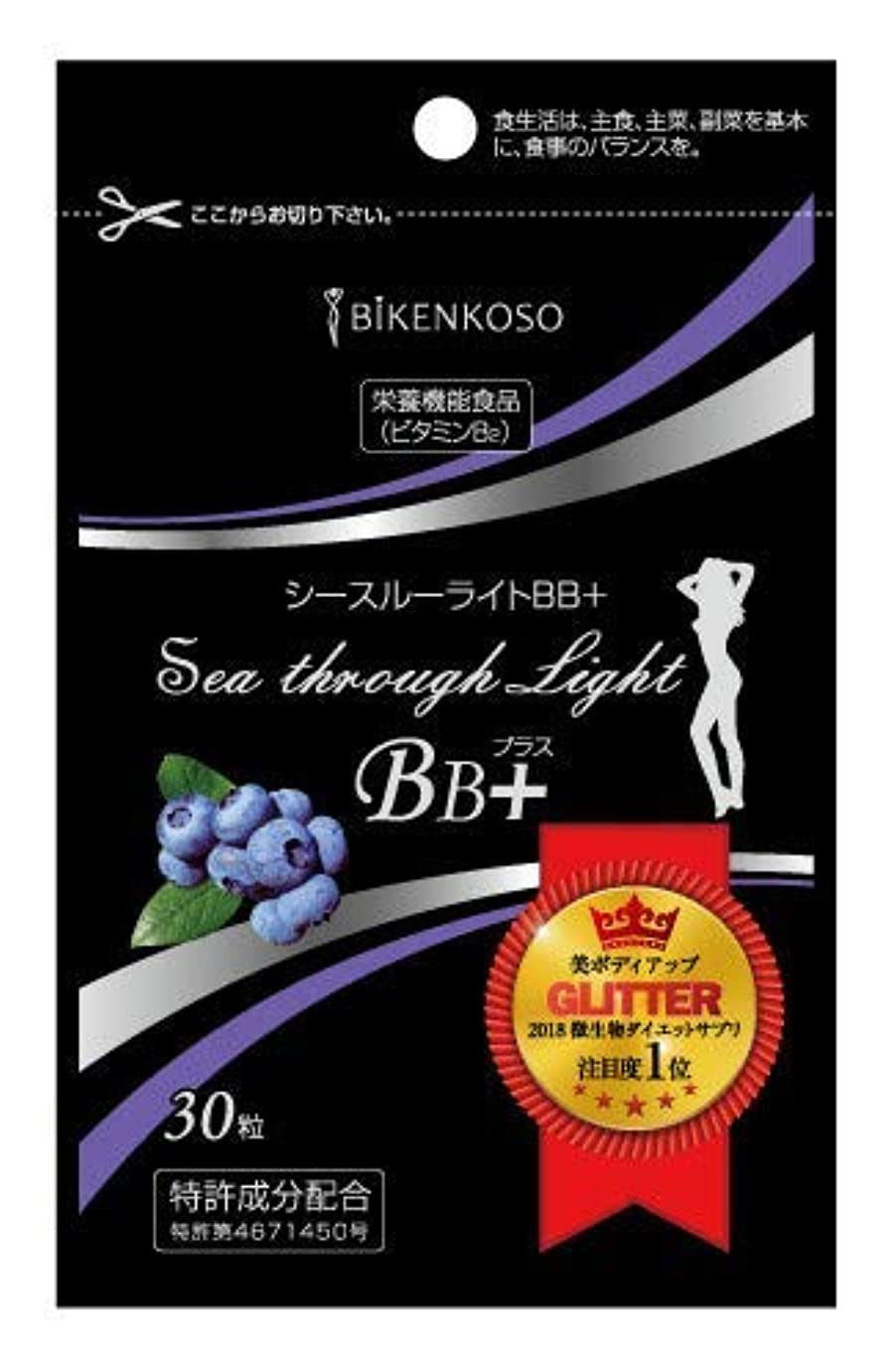 請求文献出発シースルーライトBBプラス (30粒)  乳酸菌 酵素サプリ 酵母サプリ 日本製