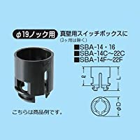 未来工業 SBアダプター&SB曲がりアダプター φ19ノック用 SBA-14F ベージュ 10個