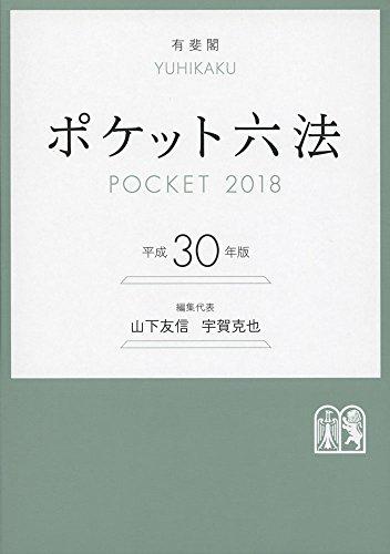 ポケット六法 平成30年版