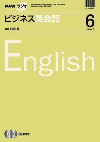 NHK ラジオビジネス英会話 2007年 06月号 [雑誌]