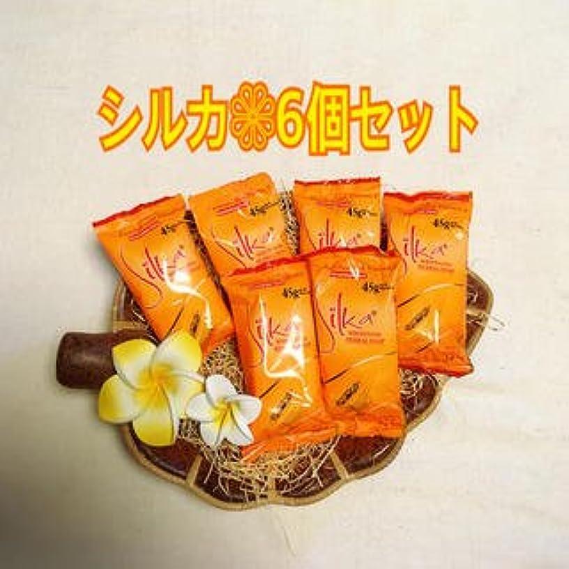 明快泥監査Silk(シルカ) パパイヤソープ 45g 6個
