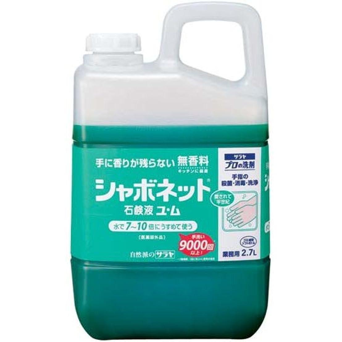 有名人おもてなし窓サラヤ シャボネット石鹸液ユ・ム 2.7L×3本