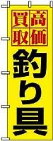 のぼり旗「高価買取釣り具」 1枚