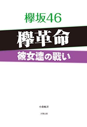 欅坂46 欅革命