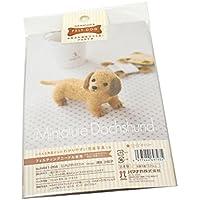 ハマナカ ふわふわ羊毛で作るフェルト犬 [ミニチュアダックスフント]