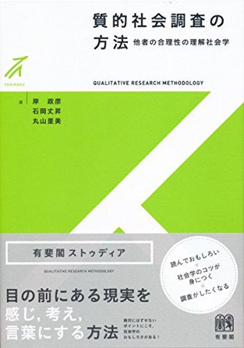 読み物としても味わえる教科書『質的社会調査の方法』