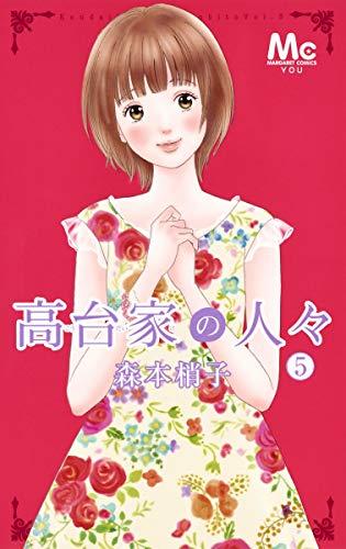 高台家の人々 5 (マーガレットコミックス)