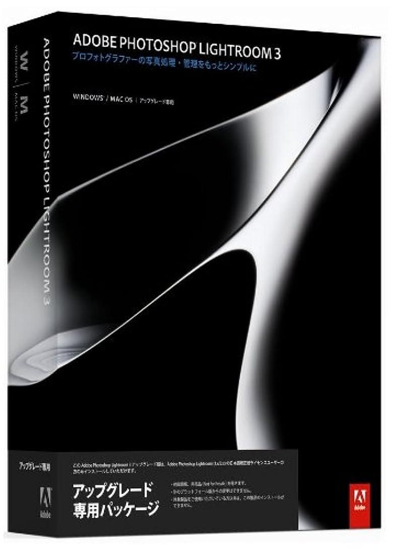 危険にさらされているスキャンダル拾うAdobe Photoshop Lightroom 3.0 アップグレード版 Windows/Macintosh版 (旧価格品)