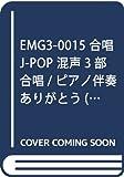 EMG3-0015 合唱J-POP 混声3部合唱/ピアノ伴奏 ありがとう(FUNKY MONKEY BABYS)