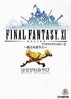 ファイナルファンタジーXI―騎士の誇り〈1〉 (ファミ通文庫)