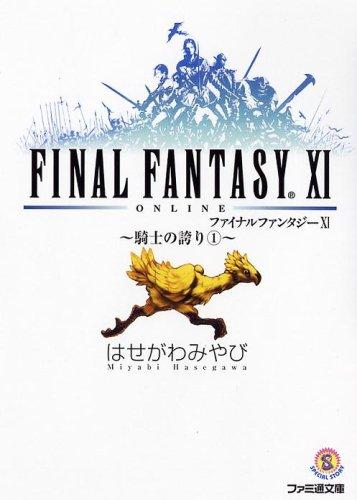 ファイナルファンタジーXI―騎士の誇り〈1〉 (ファミ通文庫)の詳細を見る