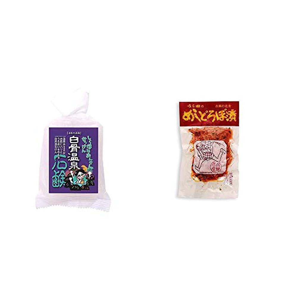 自明ユーモラス骨髄[2点セット] 信州 白骨温泉石鹸(80g)?うら田 めしどろぼ漬(180g)