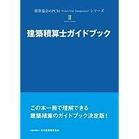 建築積算士ガイドブック