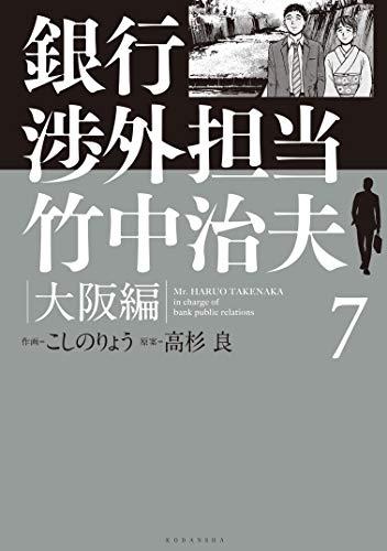 [画像:銀行渉外担当 竹中治夫 大阪編(7) (週刊現代コミックス)]