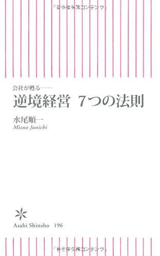 逆境経営7つの法則―会社が甦る (朝日新書)の詳細を見る