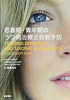 思春期・青年期のうつ病治療と自殺予防