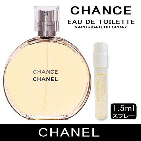 シャネル 【CHANEL】 チャンス オードゥトワレット EDT 1.5ml 【並行輸入品】