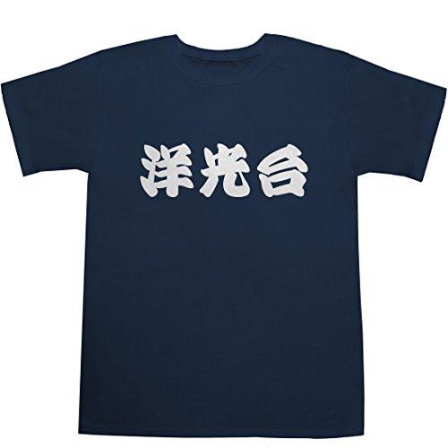 洋光台 T-shirts ネイビー L【京浜東北線】