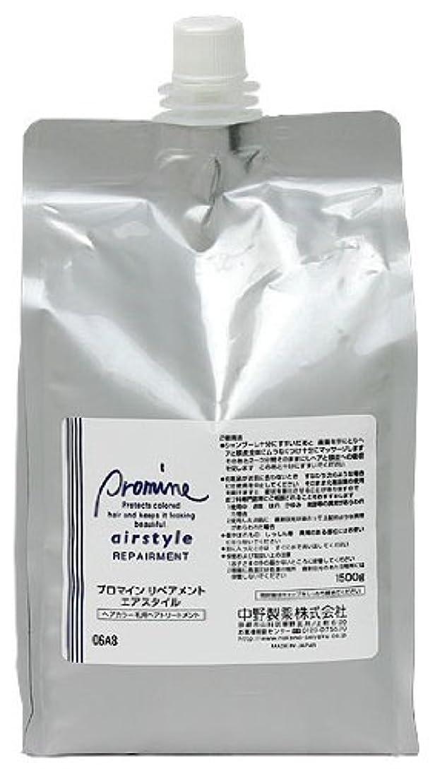 韓国再編成する符号中野製薬 プロマイン リペアメント エアスタイル (ヘアカラー毛用ヘアトリートメント) レフィル 1500g <29306>