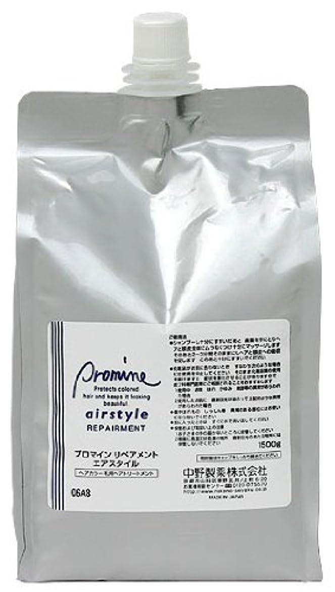 の中で爆発物遺伝的中野製薬 プロマイン リペアメント エアスタイル (ヘアカラー毛用ヘアトリートメント) レフィル 1500g <29306>