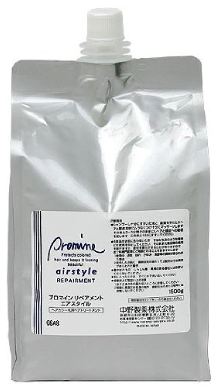 数反動最大限中野製薬 プロマイン リペアメント エアスタイル (ヘアカラー毛用ヘアトリートメント) レフィル 1500g <29306>