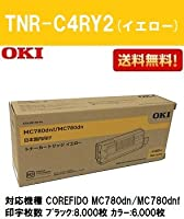 OKI トナーカートリッジTNR-C4RY2 イエロー 純正品