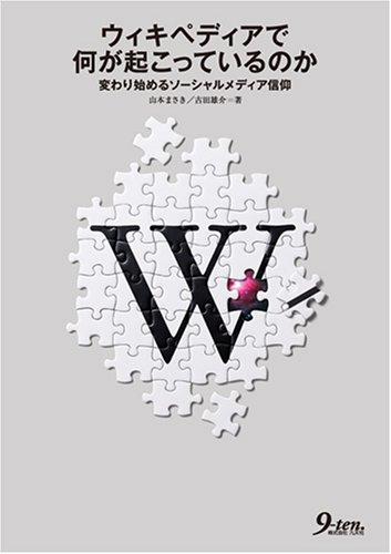 ウィキペディアで何が起こっているのか―変わり始めるソーシャルメディア信仰の詳細を見る