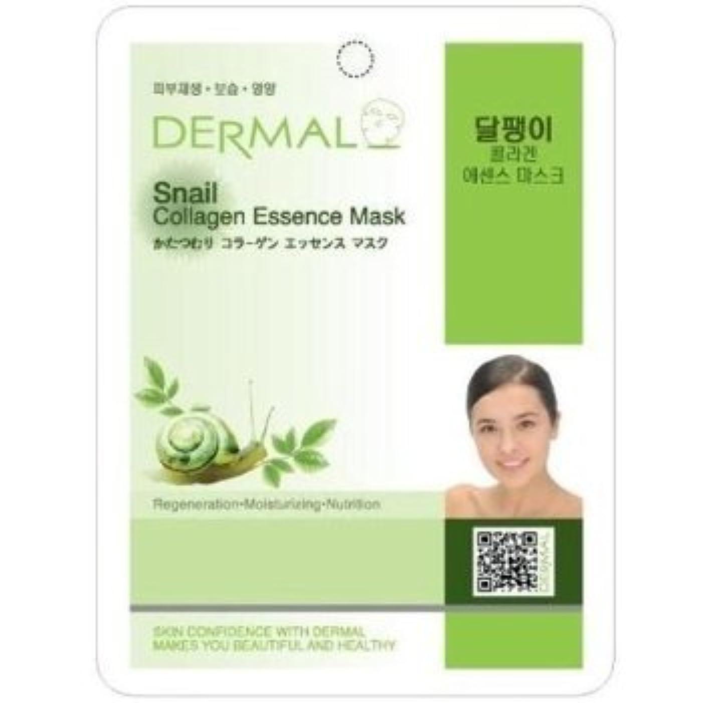 フォアマンホイスト航空便Dermal Korea Collagen Essence Full Face Facial Mask Sheet - Snail (100 pcs, 1box)