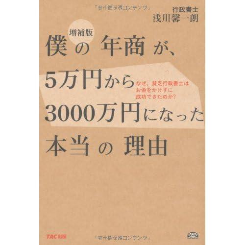 僕の年商が、5万円から3000万円になった本当の理由―なぜ、貧乏行政書士はお金をかけずに成功できたのか?