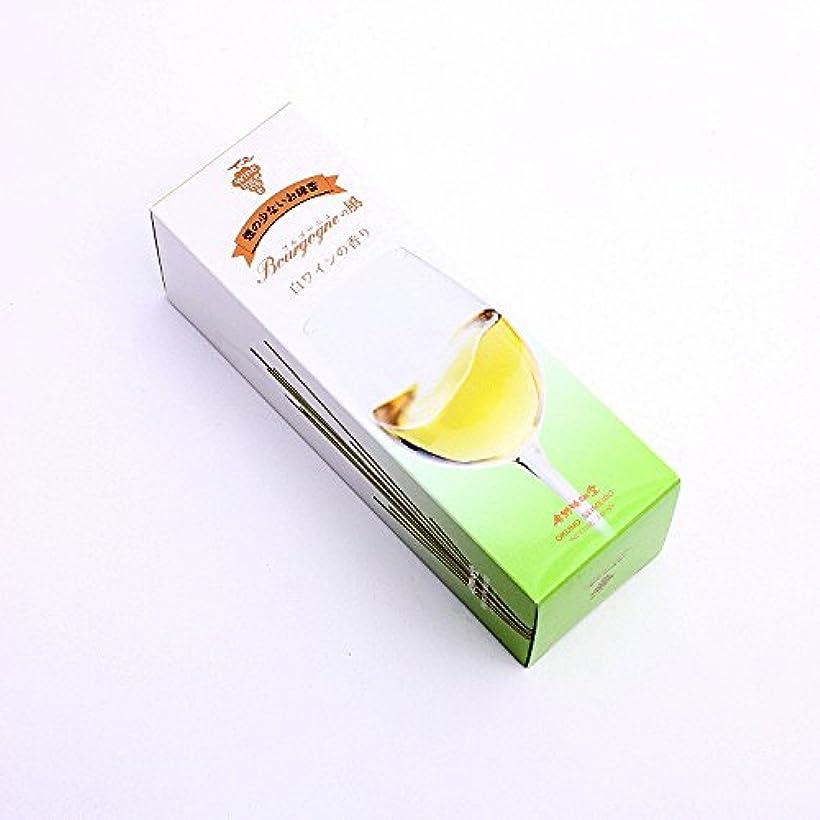 認める既にロゴワインの香りのお線香 奥野晴明堂 Bourgogne(ブルゴーニュ)の風 白ワインの香り 筒型1本入り 28-2 微煙タイプ