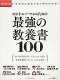 ビジネスパーソンのための「最強の教養書」100 (日経ムック) 画像