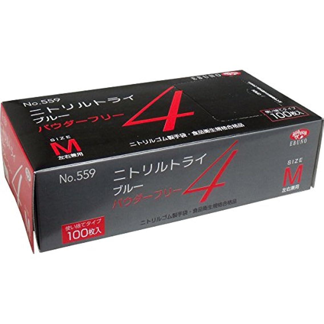 パレードメーターバクテリアニトリルトライ4 手袋 ブルー パウダーフリー Mサイズ 100枚入(単品)