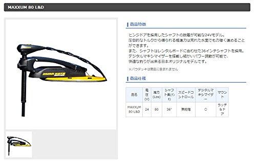 ミンコタ MINNKOTA ミンコタ エレキ MAXXUM 80 L&D 36インチ.