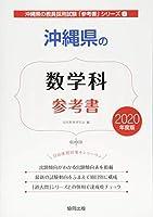 沖縄県の数学科参考書 2020年度版 (沖縄県の教員採用試験「参考書」シリーズ)