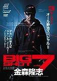 金森隆志 BIGSHOT 7 (<DVD>) (<DVD>)