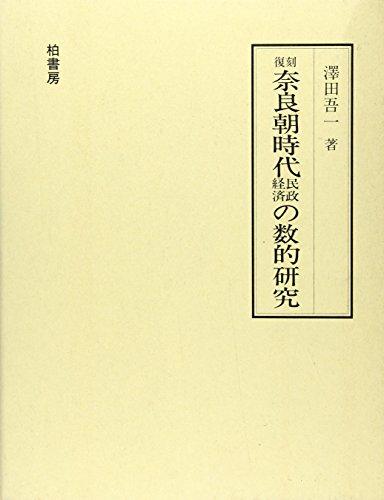 奈良朝時代民政経済の数的研究
