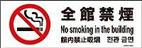 標識スクエア 「 全館禁煙 」 ヨコ ・小【 プレート 看板 】 190x65㎜ CTK6003 12枚組
