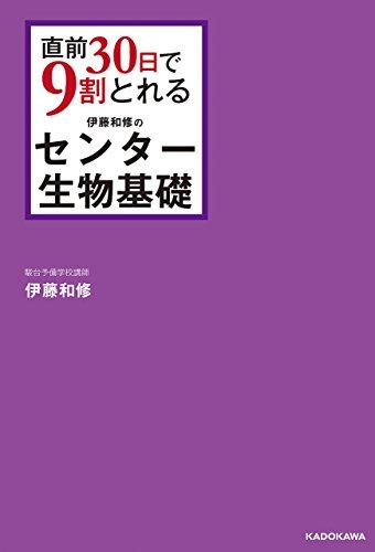 直前30日で9割とれる 伊藤和修のセンター生物基礎