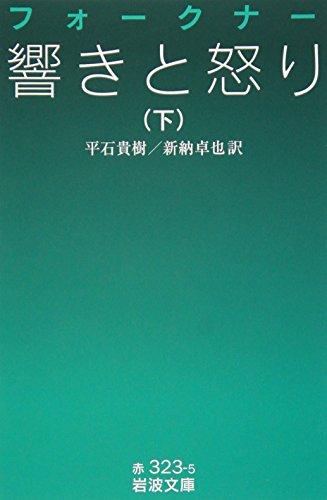 響きと怒り (下) (岩波文庫)