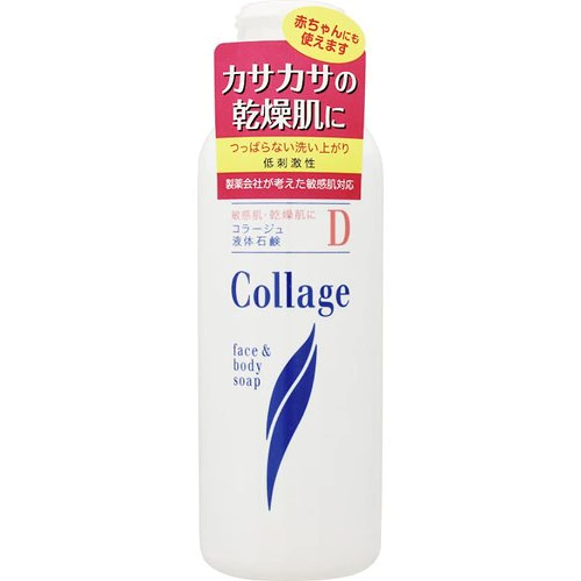 ルール大気文献持田ヘルスケア コラージュD液体石鹸 (200mL) 敏感肌 液体洗顔料 コラージュ