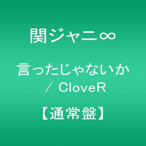 言ったじゃないか / CloveR 【通常盤】の詳細を見る