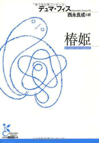 椿姫 (光文社古典新訳文庫)の詳細を見る