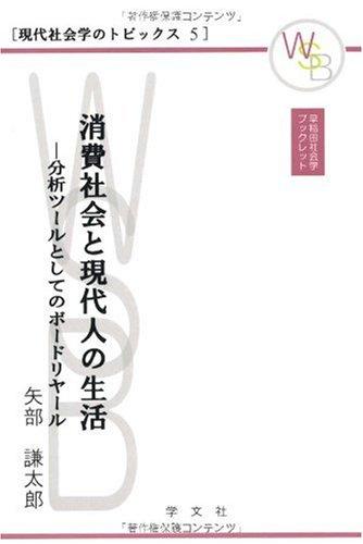 消費社会と現代人の生活~分析ツールとしてのボードリヤール (早稲田社会学ブックレット— 現代社会学のトピックス 5)の詳細を見る