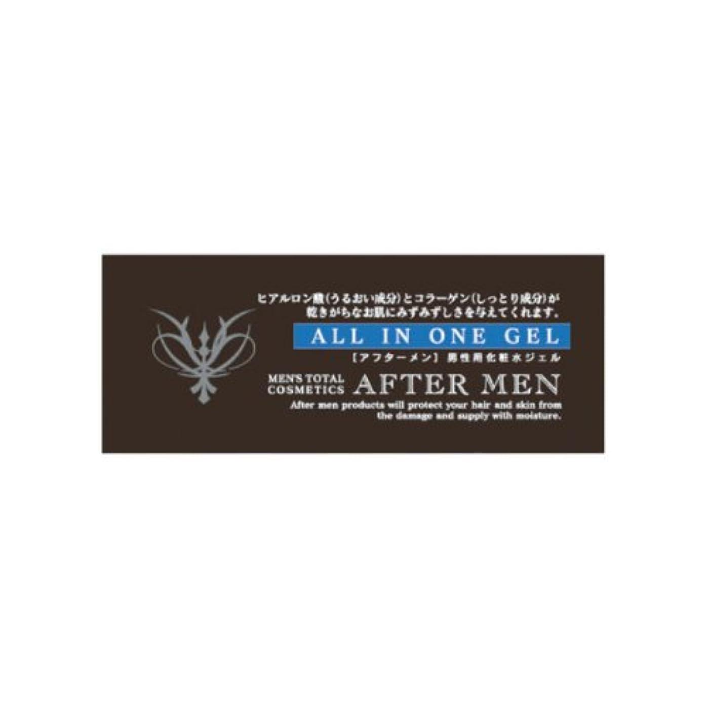 取り除く評価する引っ張るアフターメン オールインワンジェル化粧水 10包