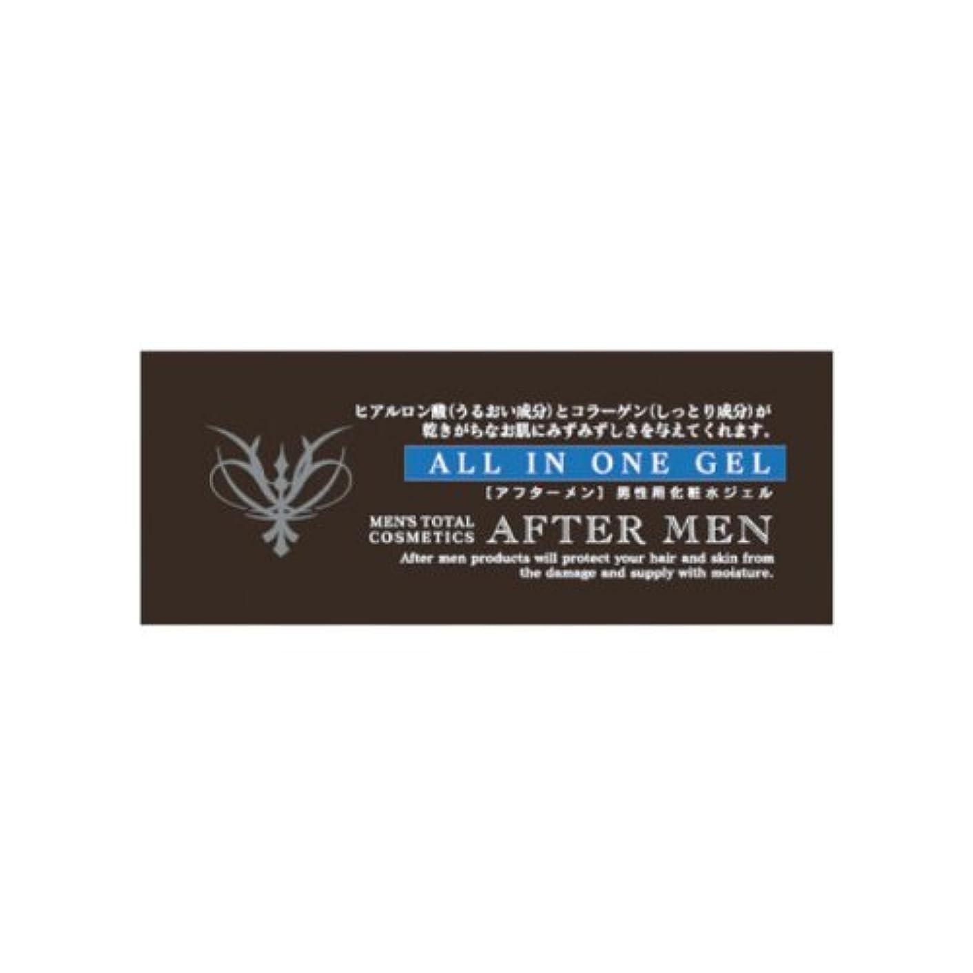 予測オプショナルによってアフターメン オールインワンジェル化粧水 10包
