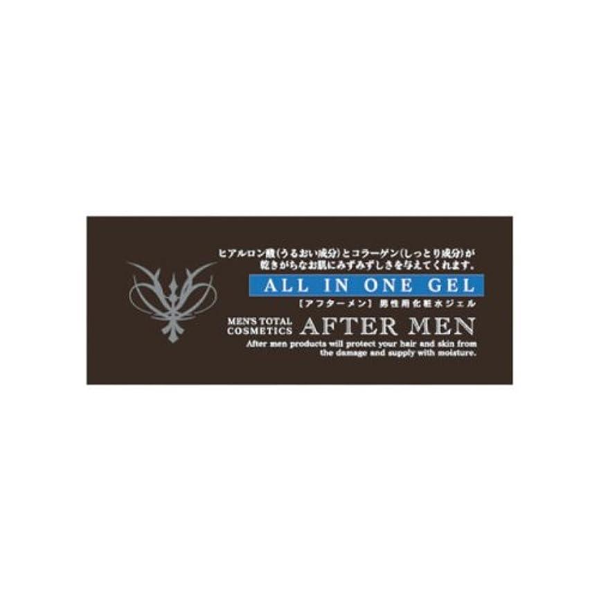主要なまろやかな権限を与えるアフターメン オールインワンジェル化粧水 10包